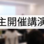 自主開催講演会(2018.8.20更新)