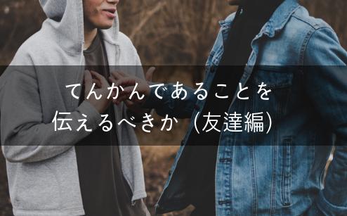 【友達編】てんかんであることを伝えるべきか?