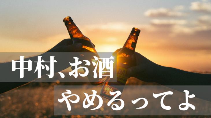 お酒を飲まなくなって得られた4つの大切なもの。