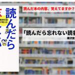 【3センテンス要約】読んだら忘れない読書術(樺沢紫苑)
