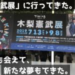 【本人登場!】木梨憲武展(浜松市美術館)の初日に行ってきた!