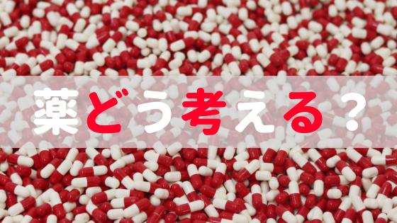 """""""てんかん薬を飲む""""ことへの抵抗を減らした、てんかん薬を利用するという考え方。"""