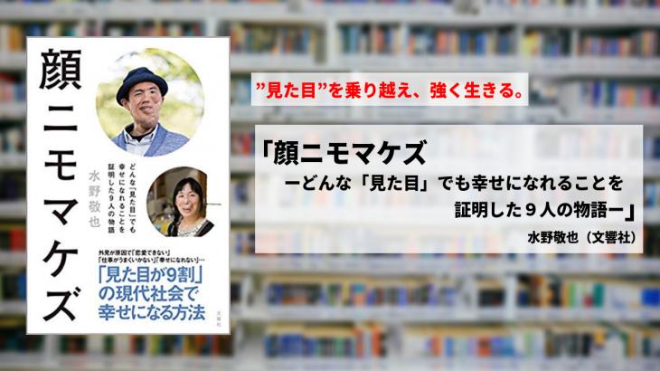 【3センテンス要約】顔ニモマケズ ーどんな「見た目」でも幸せになれることを証明した9人の物語ー(水野敬也)