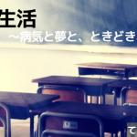 リンカーン中村てんかん記(2)「高校生活 〜病気と夢と、ときどき、不良〜」