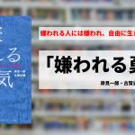 【3センテンス要約】嫌われる勇気(岸見一郎 古賀史健)