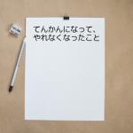 """""""やれなくなったこと""""を紙に書き出すことで、てんかんを受け入れる。"""