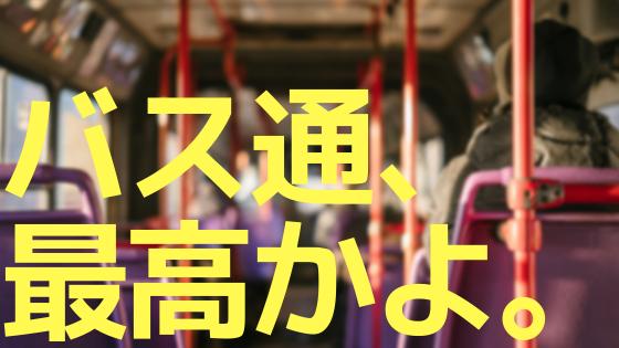 しぶしぶ始めたバス通勤を、欠かせないものへと変貌させた4つの行動。