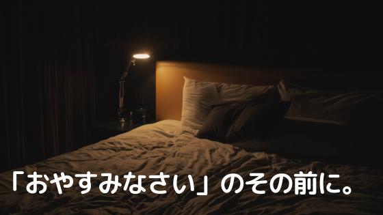 寝る前たった30秒の「ありがとう」で性格変わった。