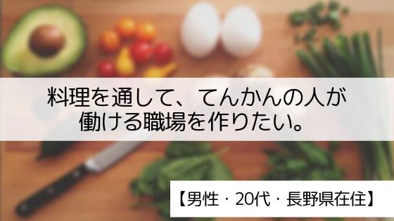 【20代・男性】料理を通して、てんかんの人が働ける職場を作りたい。