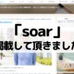 【soar】に記事を掲載して頂きました!&裏話。
