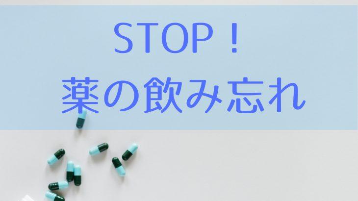 薬を飲み忘れないように僕が日常的に行なっている3つの方法。