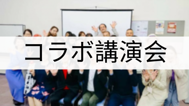 コラボ講演会(2019.6.24更新)