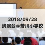【9/28】芳川小学校「僕がてんかんという病気になって学んだこと」