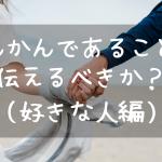 【好きな人編】てんかんであることを伝えるべきか?