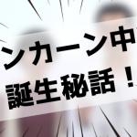 """【あんちゃ命名!?】僕が""""リンカーン""""になった理由"""