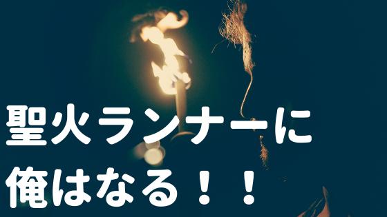 オリンピック聖火ランナーに応募してきたよ!!!