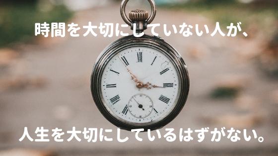 【名言付き】てんかんは、僕に時間の大切を教えてくれた。