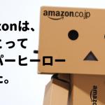 【救世主】Amazonがてんかんを持っている僕の悩みをいとも簡単に解決してくれた。