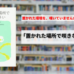 【3センテンス要約】置かれた場所で咲きなさい(渡辺和子)