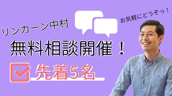 満員御礼!【先着5名】リンカーン中村無料相談開催!