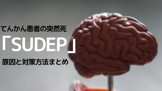 てんかん患者の突然死「SUDEP」原因と対策方法まとめ
