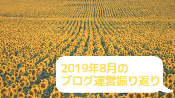 【2019年8月の振り返り】 閲覧数トップ3記事とPV数