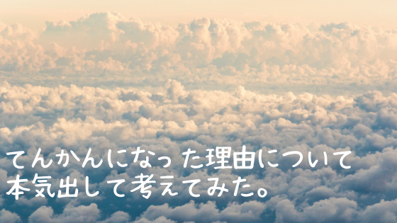 てんかんブログ