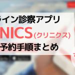 てんかんのオンライン相談を受けられる「CLINICS」に登録してみた。