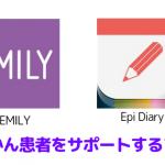 てんかん患者をサポートするアプリ「EMILY」と「Epi Diary」