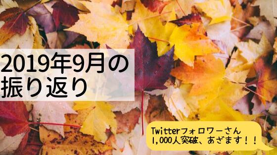 【2019年9月の振り返り】閲覧数トップ3記事 & PV数 & あざます!